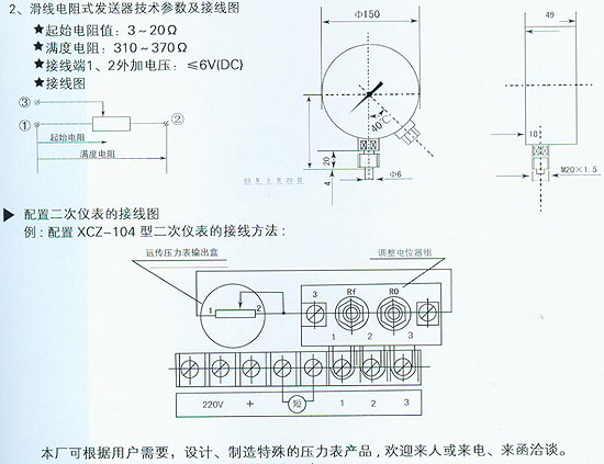ytz150系列电位器式远传压力表